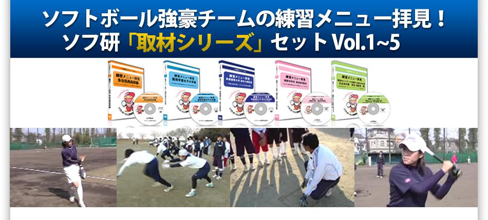 ソフトボール強豪チームの練習メニュー拝見!ソフ研「取材シリーズ」セット Vol.1〜5