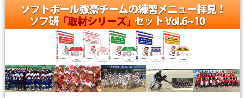 ソフトボール強豪チームの練習メニュー拝見!ソフ研「取材シリーズ」セット Vol.6〜10